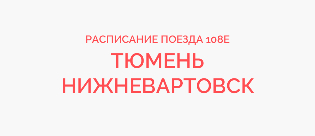 Поезд 108E расписание и маршрут следования, жд билеты