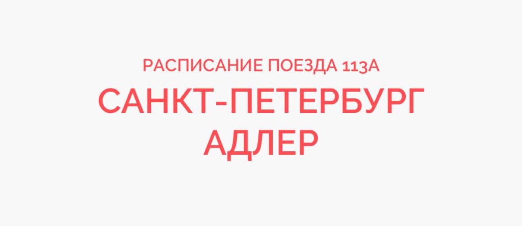 Поезд 113А расписание и маршрут следования, жд билеты