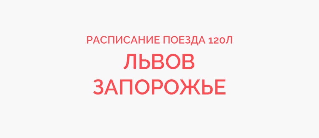 Поезд 120Л расписание и маршрут следования, жд билеты