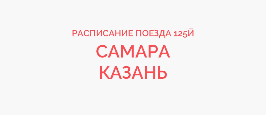 Поезд 125Й расписание и маршрут следования, жд билеты