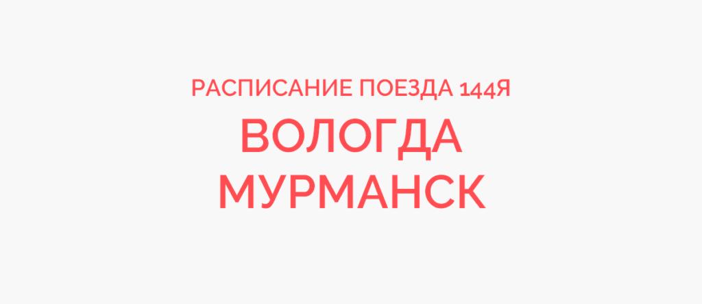 Поезд 144Я расписание и маршрут следования, жд билеты
