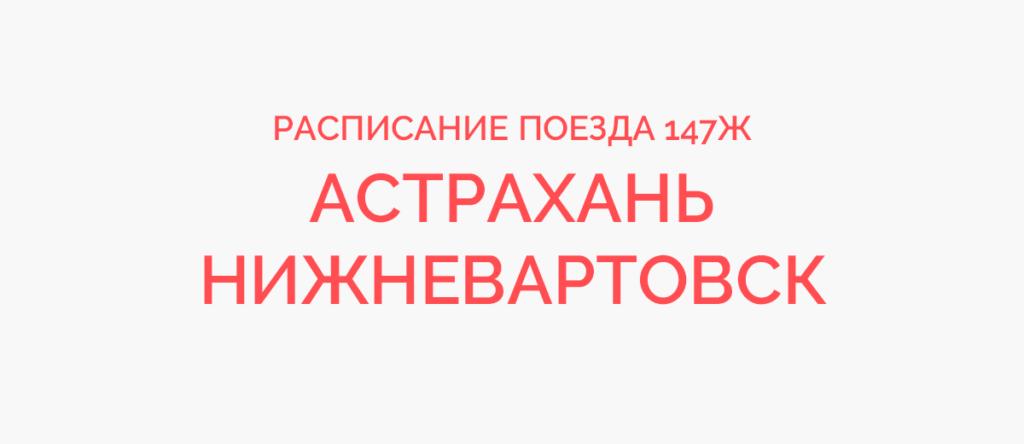 Поезд 147Ж расписание и маршрут следования, жд билеты