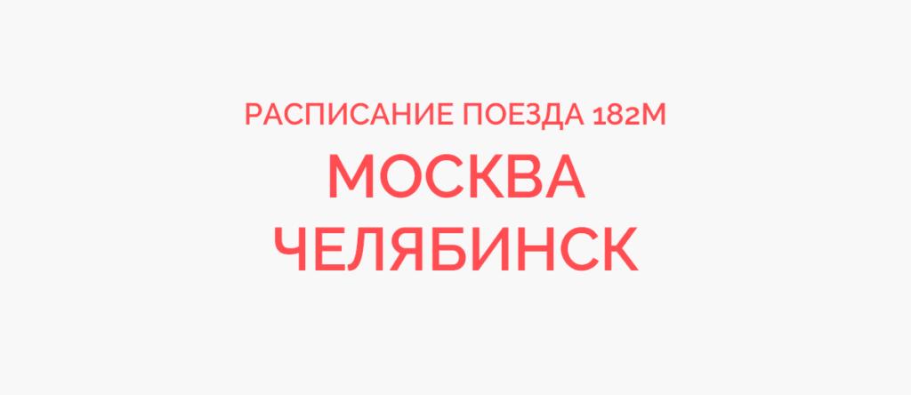 Поезд 182M расписание и маршрут следования, жд билеты