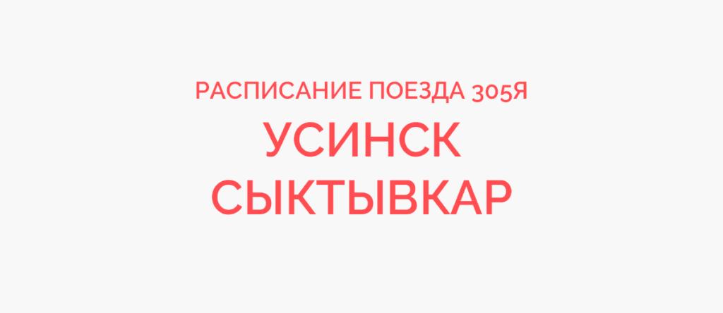 Поезд 305Я расписание и маршрут следования, жд билеты