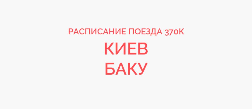 Поезд 370К расписание и маршрут следования, жд билеты