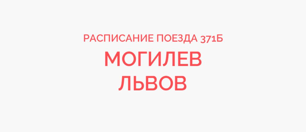 Поезд 371Б расписание и маршрут следования, жд билеты