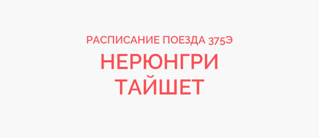 Поезд 375Э расписание и маршрут следования, жд билеты