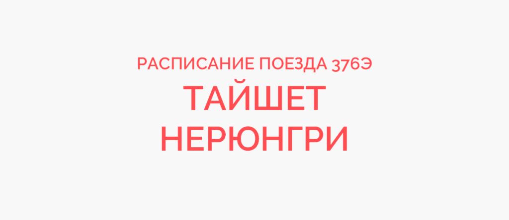 Поезд 376Э расписание и маршрут следования, жд билеты