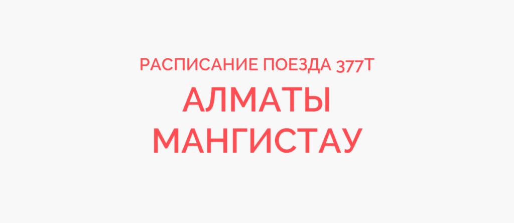 Поезд 377Т расписание и маршрут следования, жд билеты