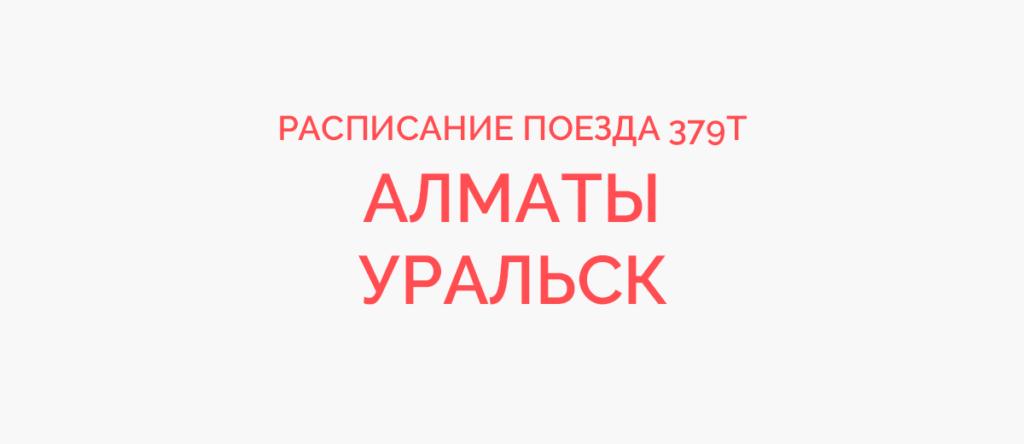 Поезд 379Т расписание и маршрут следования, жд билеты