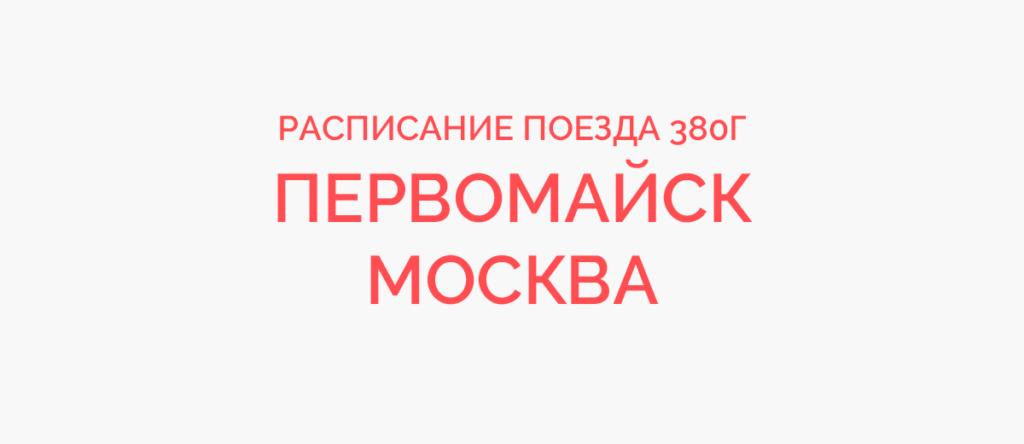 Поезд 380Г расписание и маршрут следования, жд билеты