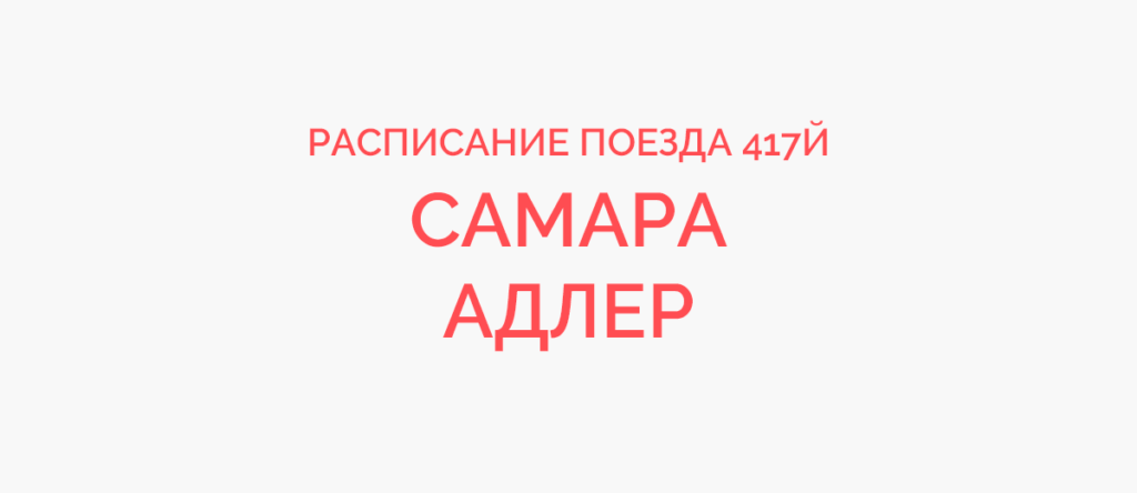 Поезд 417Й расписание и маршрут следования, жд билеты