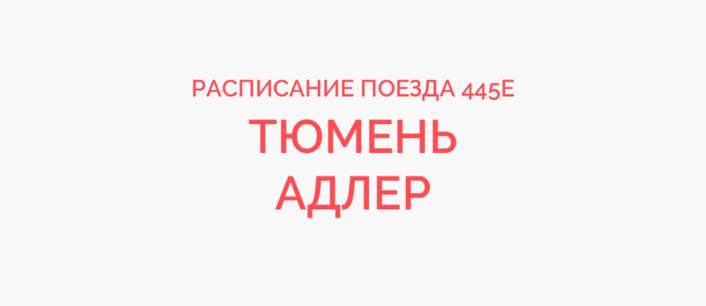 Поезд 445Е расписание и маршрут следования, жд билеты