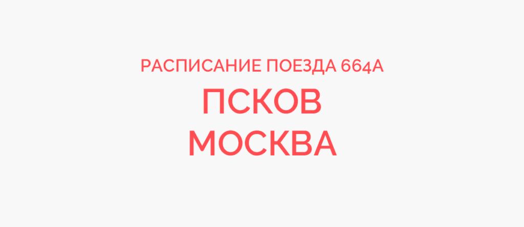 Поезд 664А расписание и маршрут следования, жд билеты