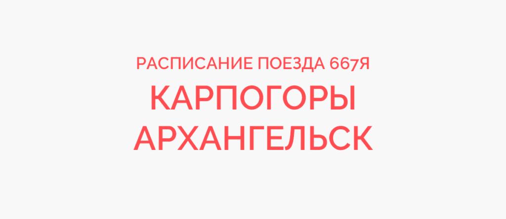 Поезд 667Я расписание и маршрут следования, жд билеты