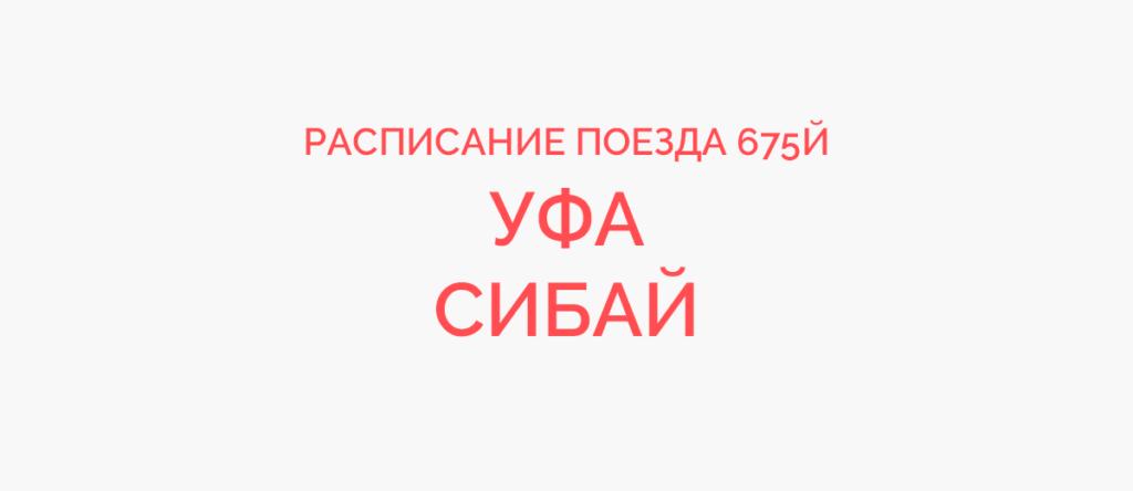 Поезд 675Й расписание и маршрут следования, жд билеты