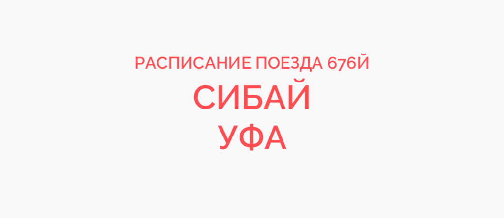 Поезд 676Й расписание и маршрут следования, жд билеты