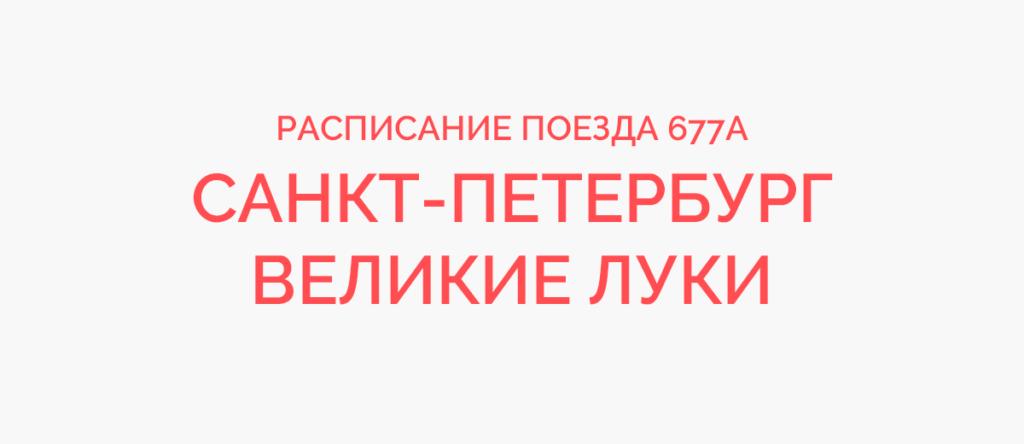 Поезд 677А расписание и маршрут следования, жд билеты