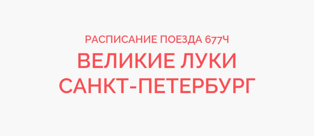 Поезд 677Ч расписание и маршрут следования, жд билеты