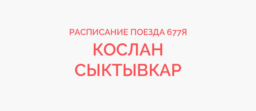 Поезд 677Я расписание и маршрут следования, жд билеты