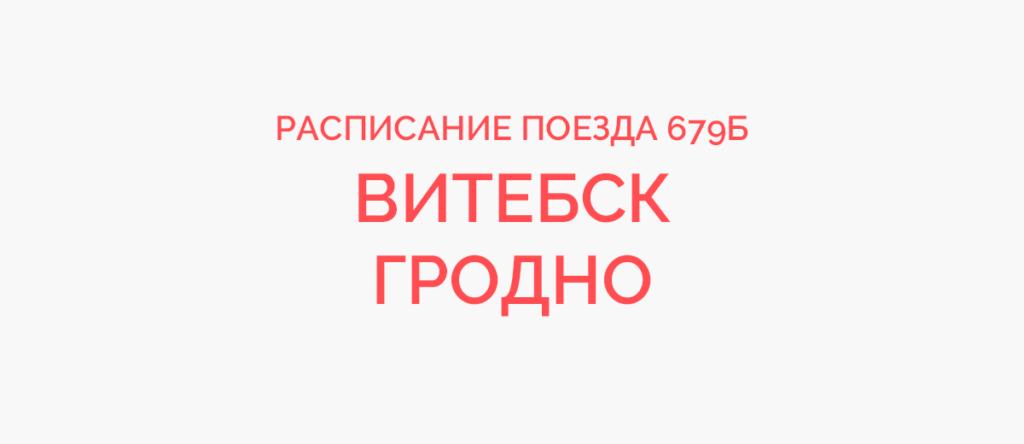 Поезд 679Б расписание и маршрут следования, жд билеты