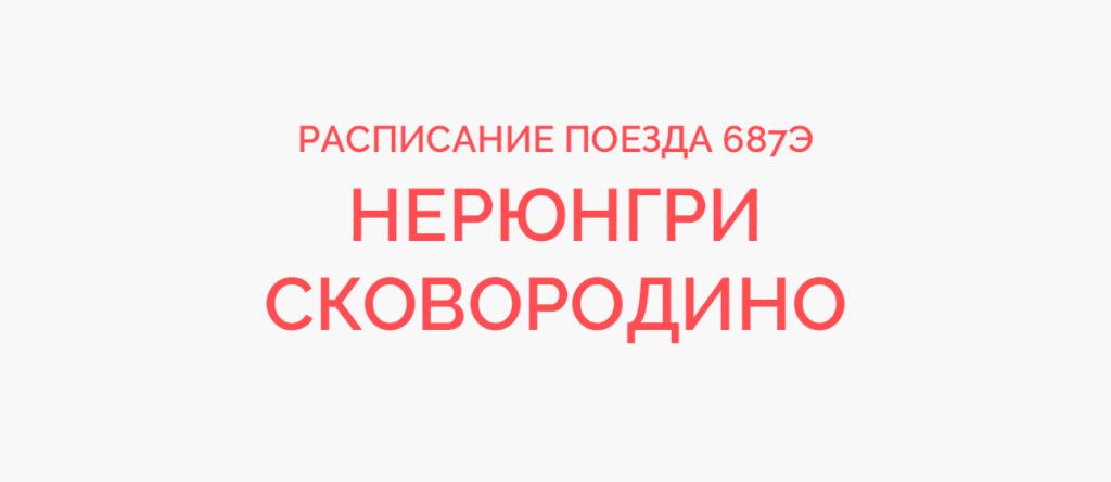 Поезд 687Э расписание и маршрут следования, жд билеты
