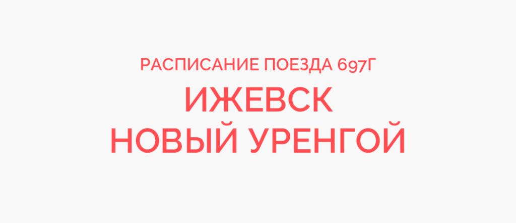 Поезд 697Г расписание и маршрут следования, жд билеты