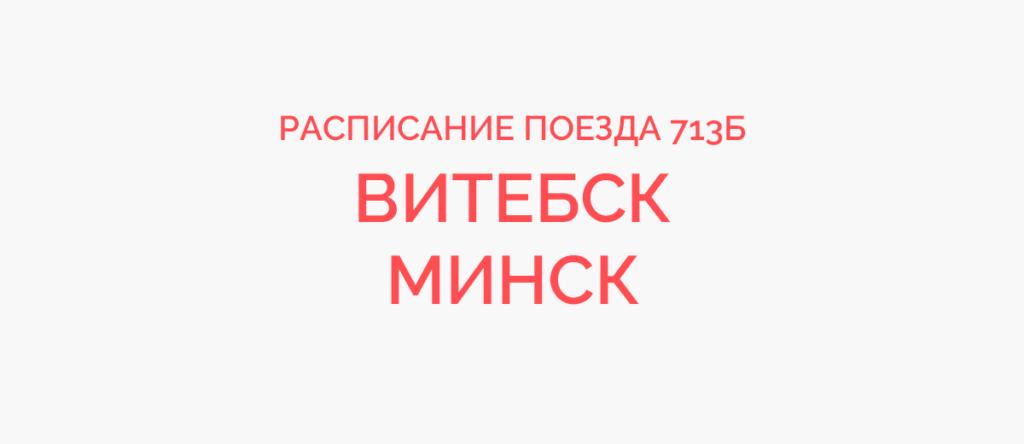 Поезд 713Б расписание и маршрут следования, жд билеты